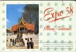 Erinnerungsheft an die EXPO 1958 in Brüssel mit (visionärem?) Asien-Motiv